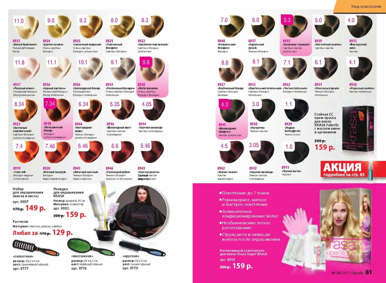 Краска для волос Faberlic (Фаберлик) палитра на фото